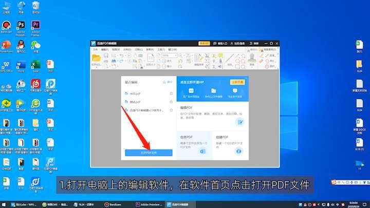 PDF怎么去水印第1步