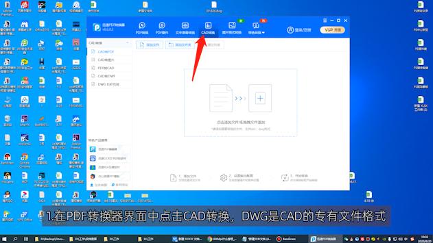 CAD在线怎么转换PDF第1步