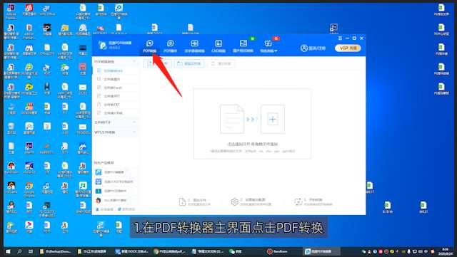 图片转pdf怎么转不了第1步