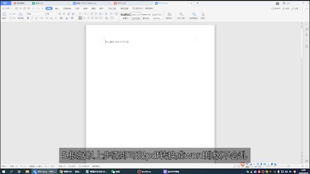 pdf转换成word排版乱了第5步