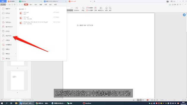 pdf转换成word排版乱了第2步