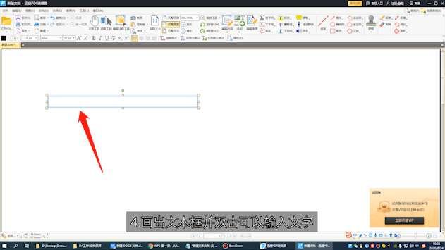 电脑上怎么做pdf文件第4步