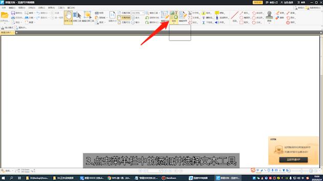 pdf文件怎么制作第3步