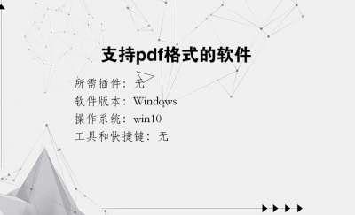 支持pdf格式的软件