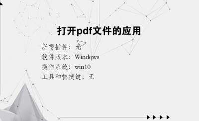 打开pdf文件的应用