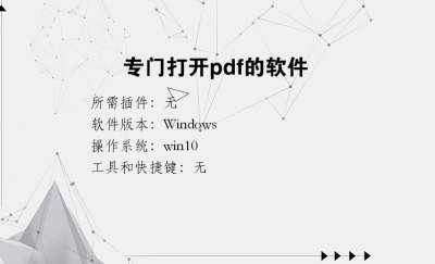 专门打开pdf的软件