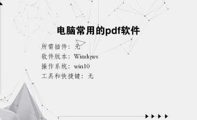 电脑常用的pdf软件