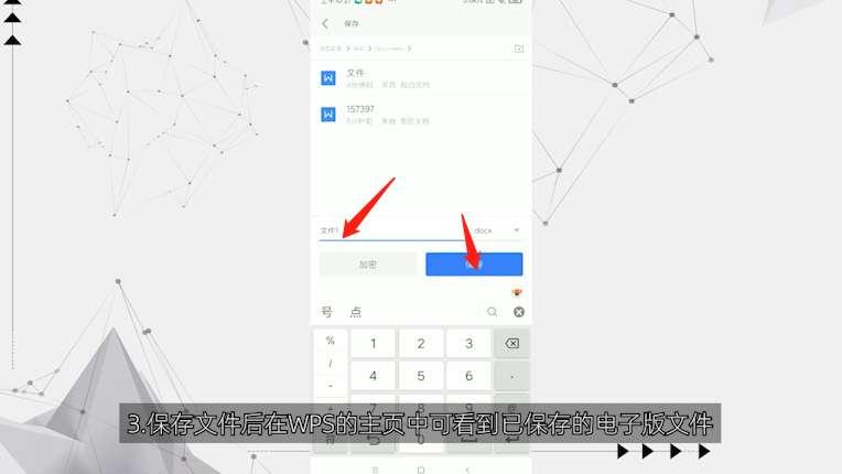 手机怎么做电子版文件第3步