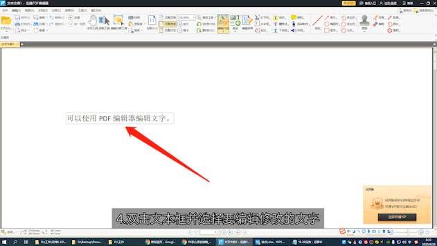 pdf文件怎么编辑文字第4步