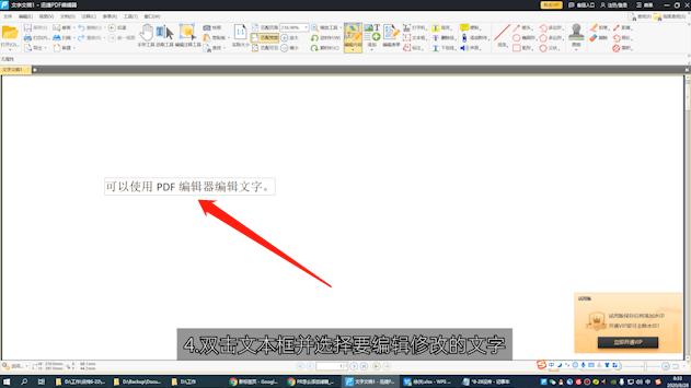pdf文字可以编辑吗第4步