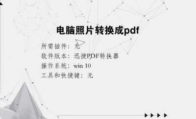 电脑照片转换成pdf