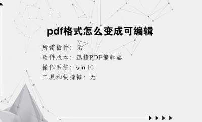 pdf格式怎么变成可编辑