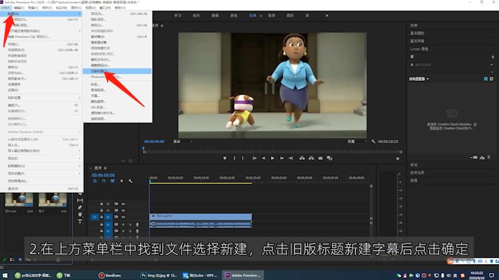 视频怎么加字幕第2步