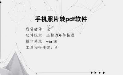 手机照片转pdf软件