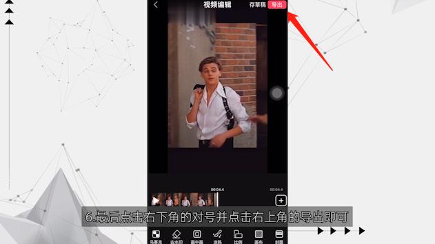 怎么用手机去掉视频水印第6步