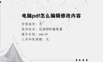电脑pdf怎么编辑修改内容