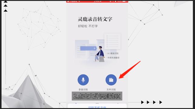 华为手机如何录音转文字第2步