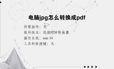 电脑jpg怎么转换成pdf