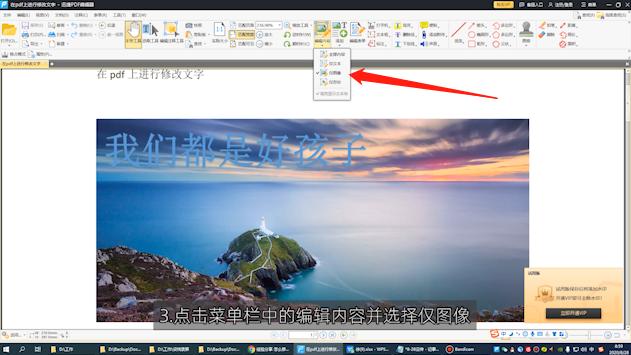 如何对pdf图片进行编辑第3步