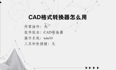 CAD格式转换器怎么用