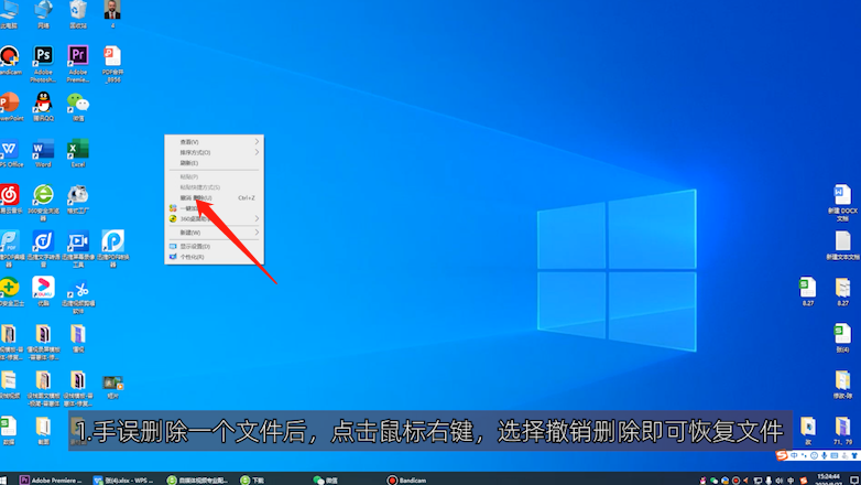 误删的文件怎么恢复第1步