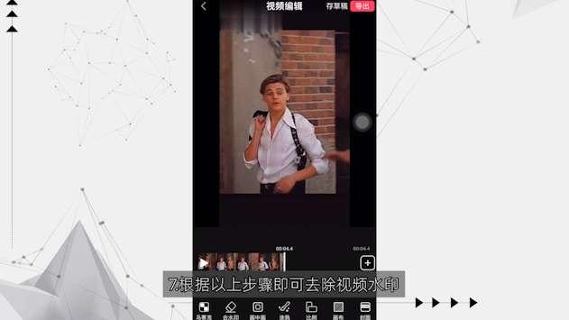 手机怎么去除视频上的水印第7步