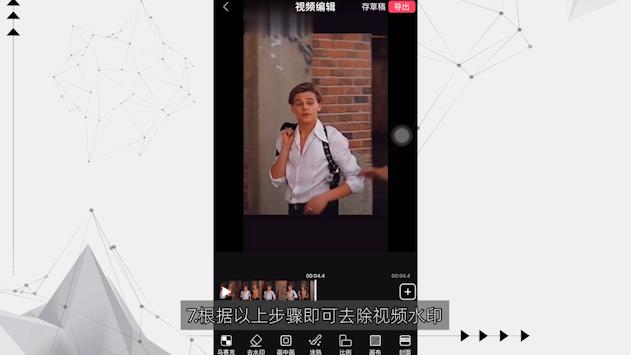 怎么用手机去掉视频水印第7步