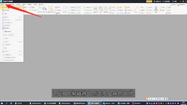 如何对pdf图片进行编辑第1步