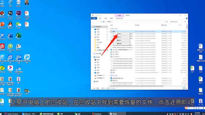 误删的文件怎么恢复第2步