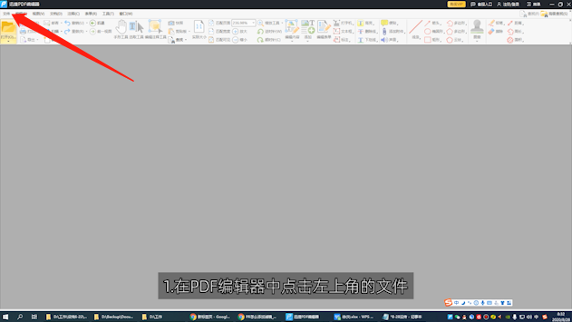 pdf文字可以编辑吗第1步