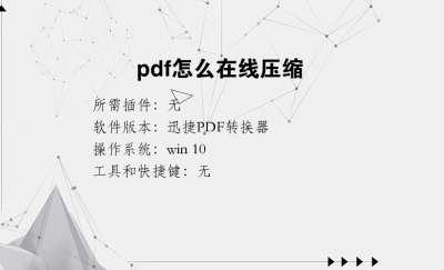 pdf怎么在线压缩