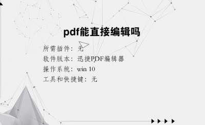pdf能直接编辑吗