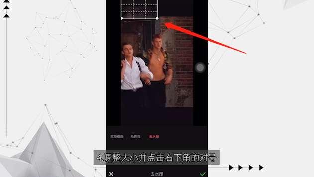 手机怎么去除视频上的水印第4步