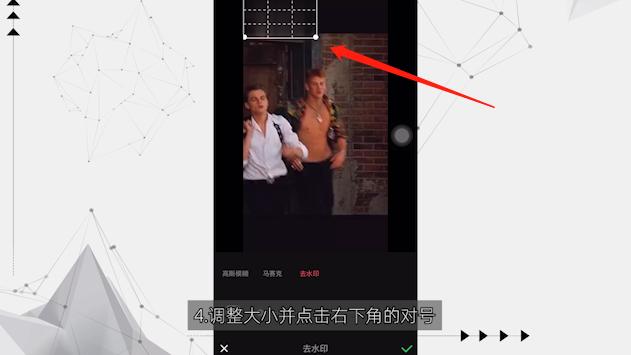 怎么用手机去掉视频水印第4步