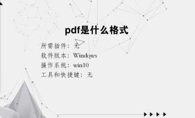 pdf是什么格式