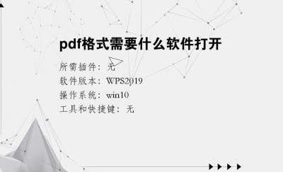 pdf格式需要什么软件打开