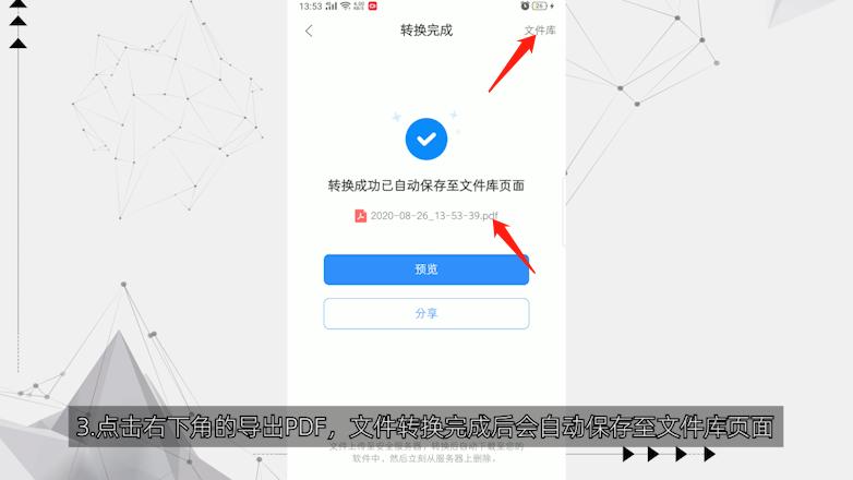 手机如何将图片转换成PDF第3步