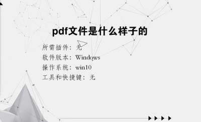 pdf文件是什么样子的