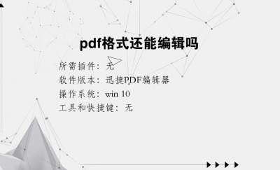 pdf格式还能编辑吗