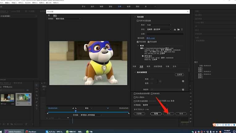 如何截取视频片段第3步