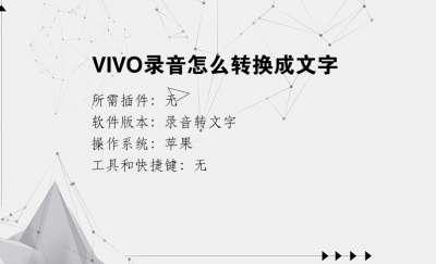 VIVO录音怎么转换成文字