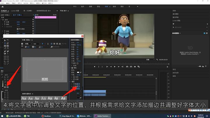 视频怎么加字幕第4步