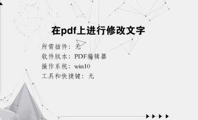 在pdf上进行修改文字