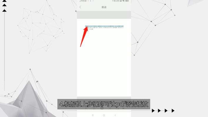 手机pdf语音朗读软件第4步