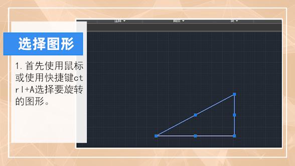 怎么旋转CAD图纸第1步