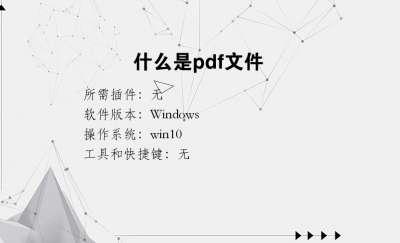 什么是pdf文件