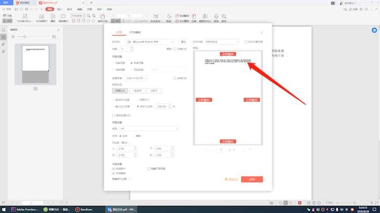 打印pdf如何铺满a4纸第4步
