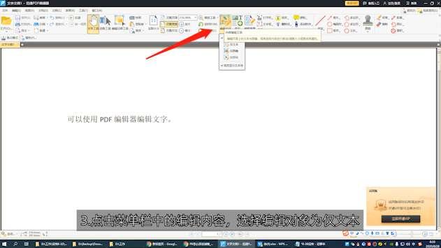 在pdf上进行修改文字第3步