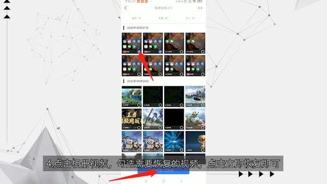 手机删掉的视频如何恢复第4步
