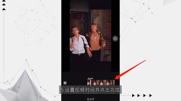 怎么用手机去掉视频水印第5步